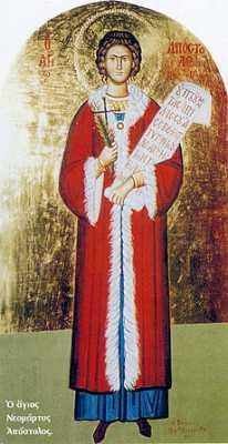 Свети новомученик Апостол Нови