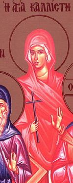 Света мученица Агатоклеја