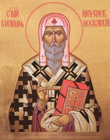Свети Кипријан митрополит кијевски