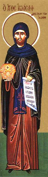 Свети преподобни Јоасаф царевић Индијски