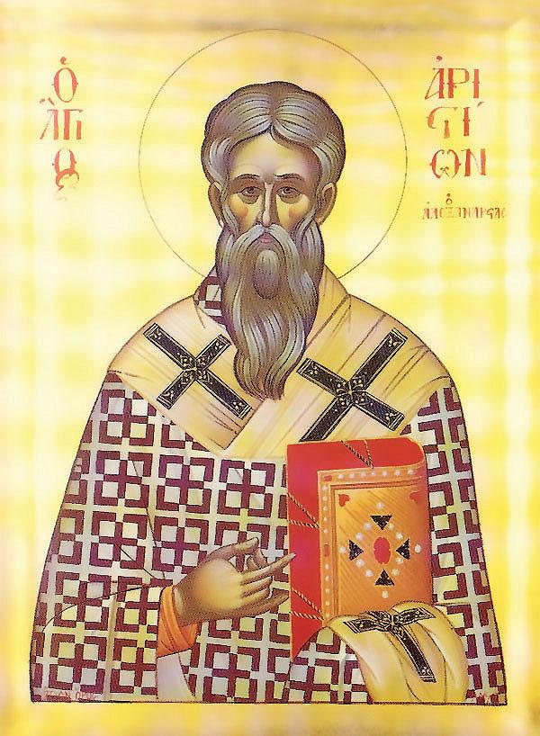 Свети свештеномученик Аристион, епископ Александријски
