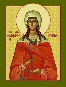 Свете мученице Софија и Ирина