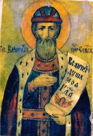Свети Кнез Владислав