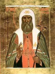 Свети Tихон патријарх московски