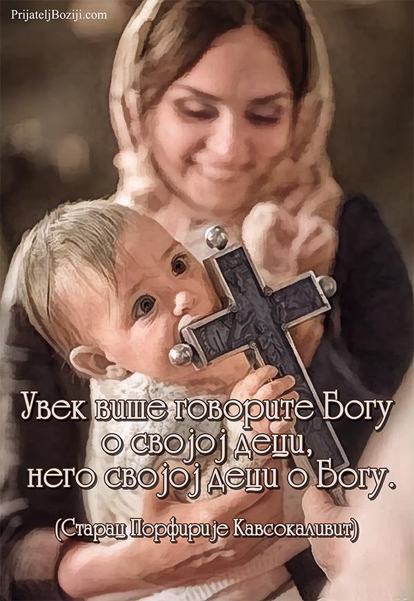 Богу о деци