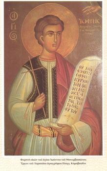Свети новомученик Јован монемвасијски
