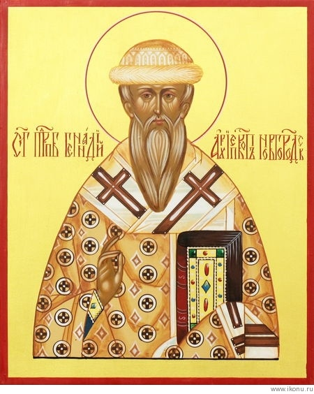 Свети Генадије, архиепископ новгородски