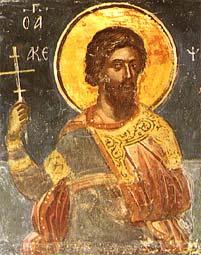 Свети мученици Аитал и Акепсије