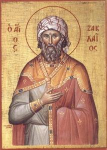 Свети мученици Закхеј и Алфеј