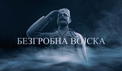 Безгробна Војска