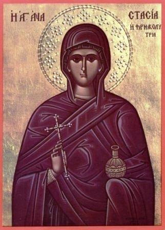 Света великомученица Анастасија Узорешителница и други с њом