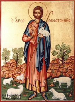 Свети мученик Темистокле