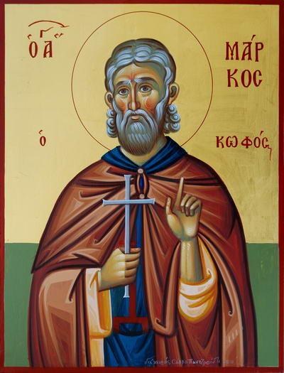 Свети преподобни Марко глуви