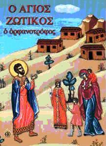 Свети преподобномученик Зотик Сиропитатељ (хранитељ убогих)