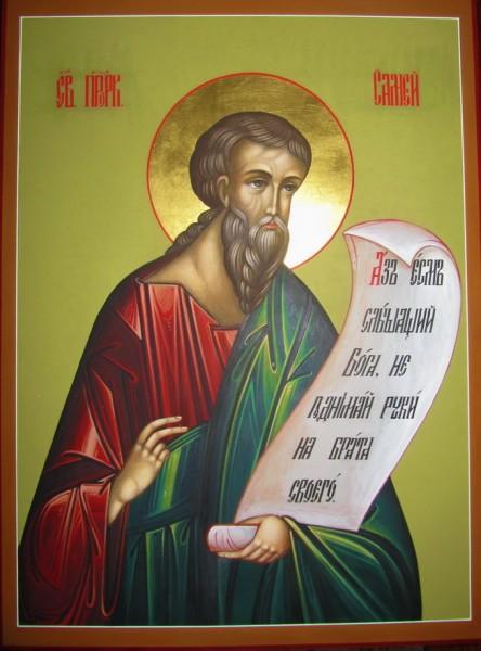 Свети пророк Самеј