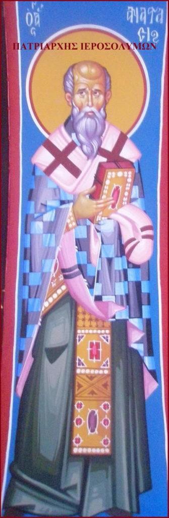 Свети Анастасије II, патријарх Јерусалемски