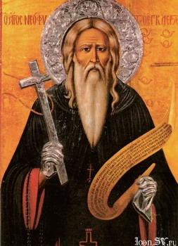 Свети мученик Неофит