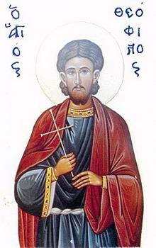 Свети мученик Теофил Нови