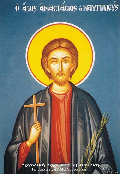 Свети новомученик Анастасије