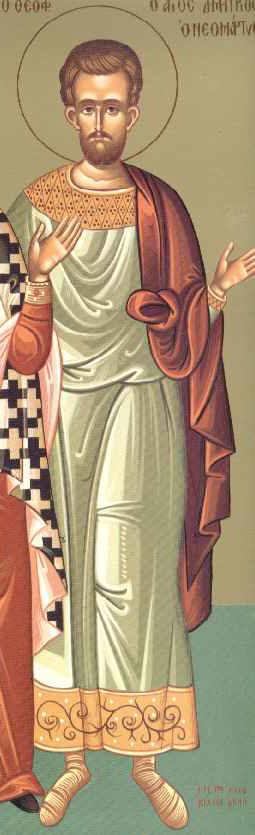 Свети новомученик Димитрије хијонски