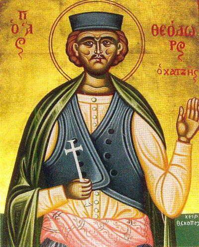 Свети новомученик Теодор