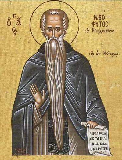 Свети преподобни Неофит Затворник