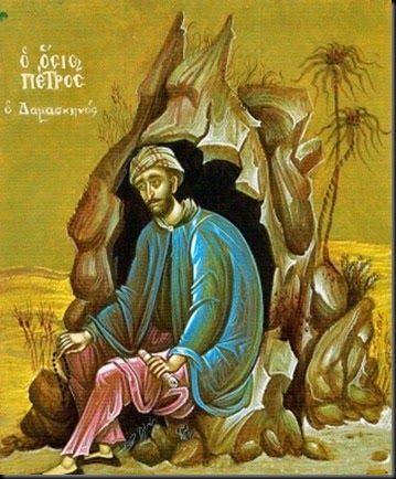 Свети свештеномученик Петар Дамаскин