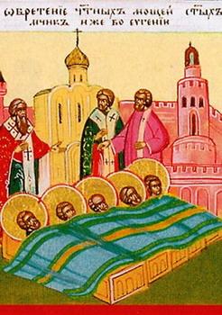 Многи мученици у Евгенији, близу Цариграда