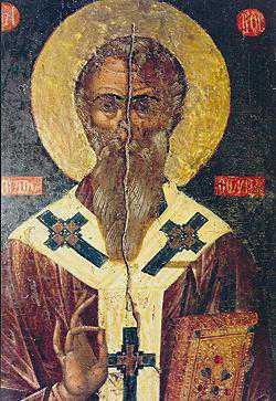 Свети Аристон