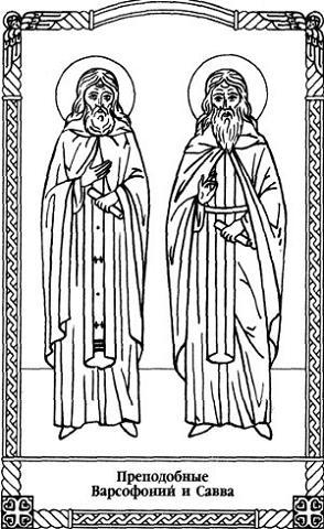 Свети преподобни Сава и Варсанофије Тверски