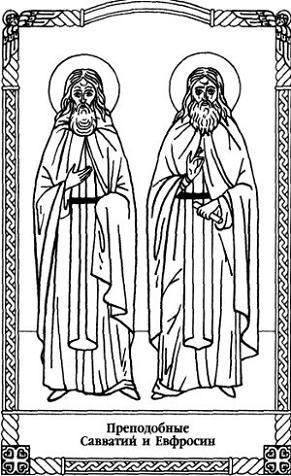 Свети преподобни Саватије и Ефросин Тверски