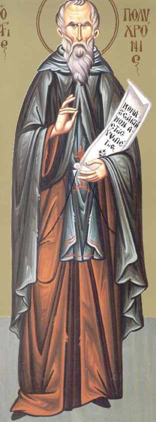 Свети преподобни Зевина и ученици његови Полихроније, Мојсије и Дамјан