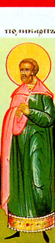 Свети мученик Поликарп