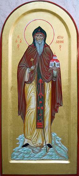 Свети преподобни Аполоније