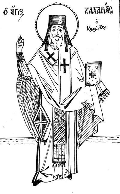 Свети свештеномученик Захарије, епископ Коринтски