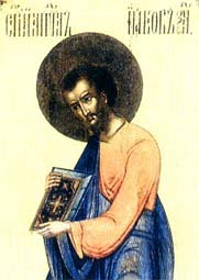 Свети апостол Јаков Зеведејев