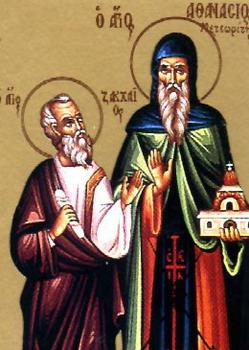 Свети апостол Закхеј