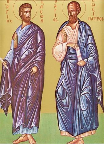 Свети апостоли Јасон и Сосипатер, и Керкира девица
