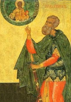 Свети мученик Сава Стратилат