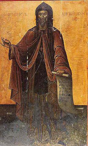 Свети преподобни Серафим