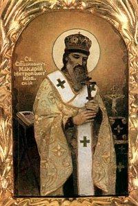 Свети свештеномученик Макарије, митрополит Кијевски