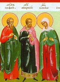 Свети мученици Аверкије и Јелена