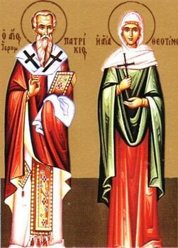Свети мученик Патрикије епископ бруски, са три презвитера