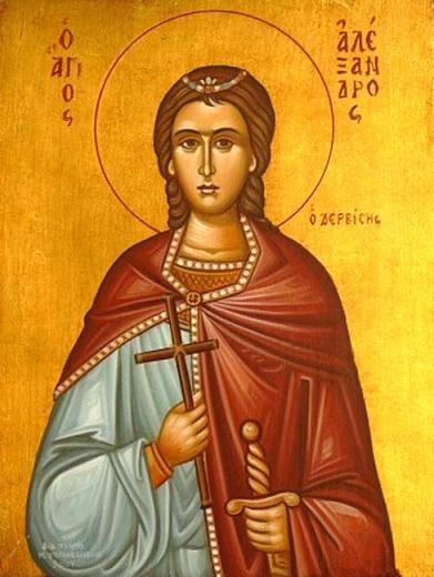 Свети новомученик Александар Солунски