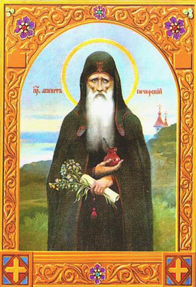 Свети преподобни Агапит Печерски