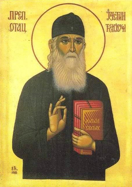 Свети преподобни Јустин Поповић