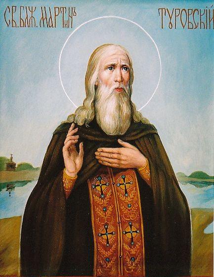 Свети блажени Мартин