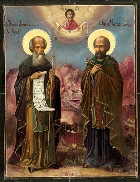 Свети преподобни Дионисије и Митрофан