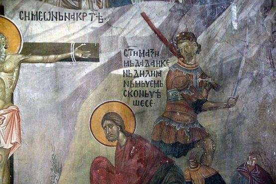 Откриће моштију светих мученика Максима, Даде и Квинтилијана