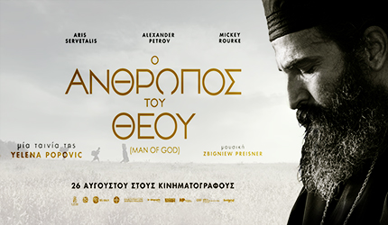 Филм о светом Нектарију у биоскопима у Србији од 14. октобра